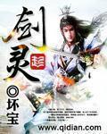 Sword Spirit