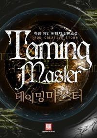 Taming Master