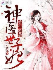 Rebirth of a Counterattack: Godly Doctor Shizi Fei