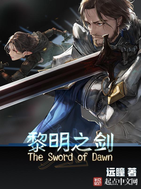 Sword of Dawnbreaker