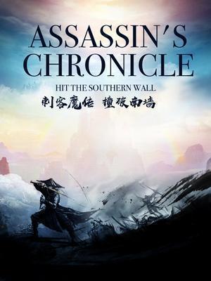 Assassin's Chronicle