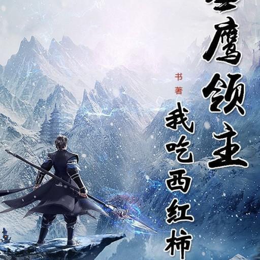Lord Xue Ying