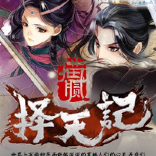 Ze Tian Ji
