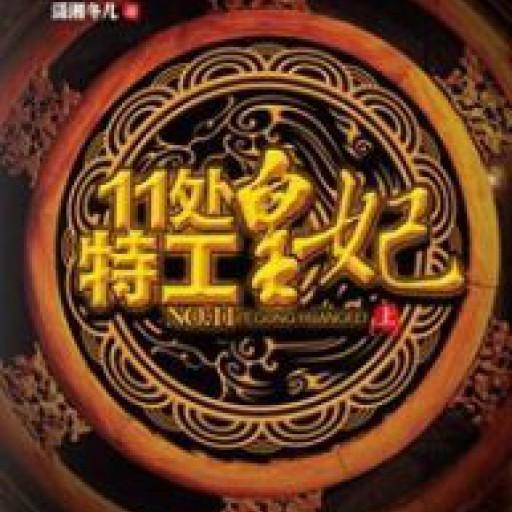 The Legend of Chu Qiao: Division 11's Princess Agent