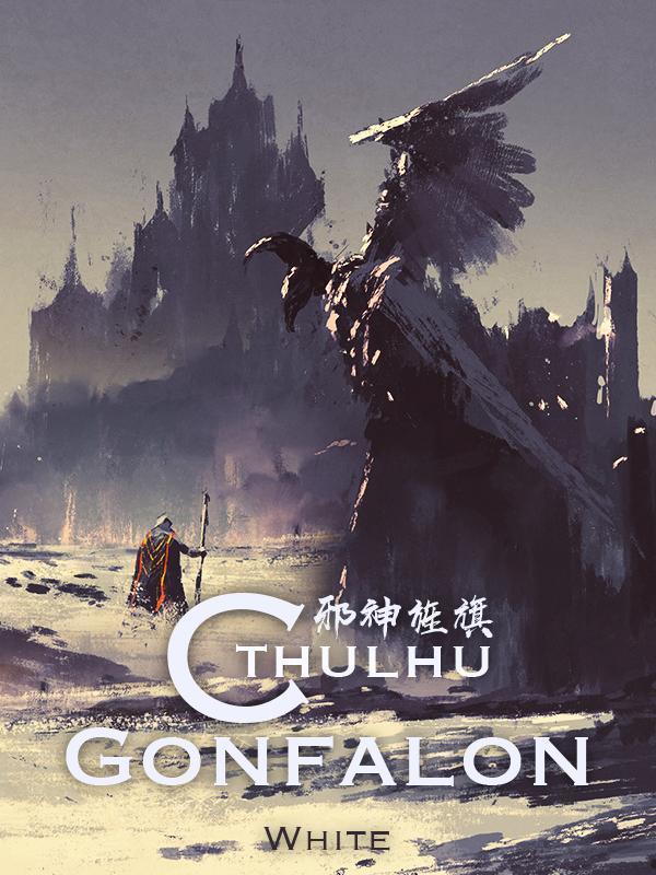 Cthulhu Gonfalon