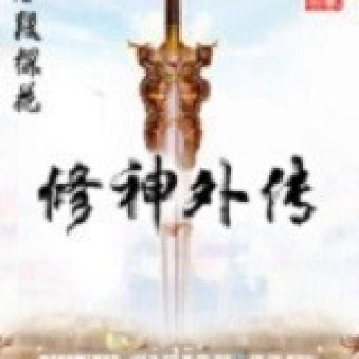 Legend of the Cultivation God