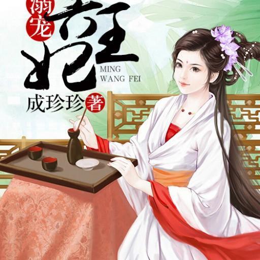 Reborn Spoiled Ming Wangfei
