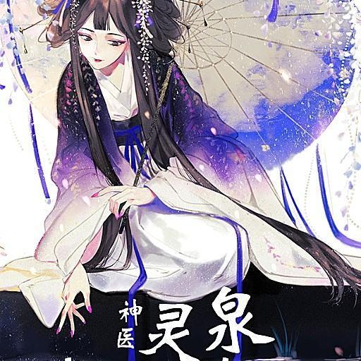 Heavenly Divine Doctor: Abandoned Concubine