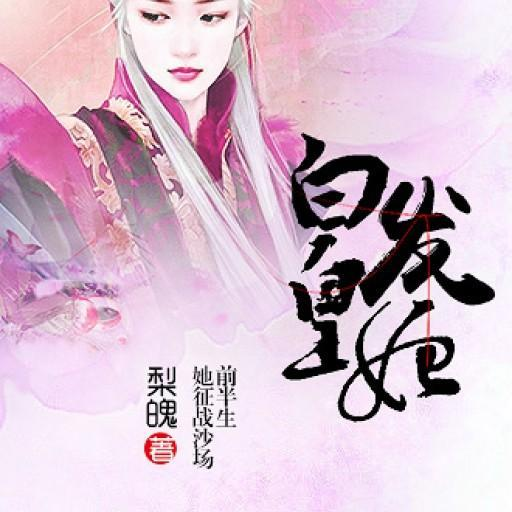 The White-Haired Imperial Concubine