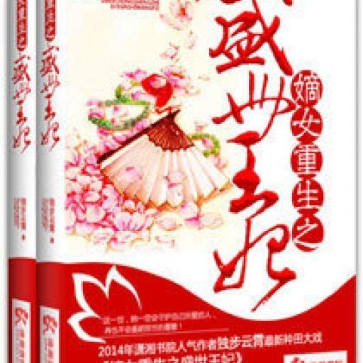 Di Daughter's Rebirth: Sheng Shi Wang Fei