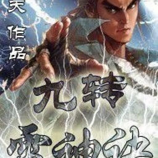 Nine Heavenly Thunder Manual