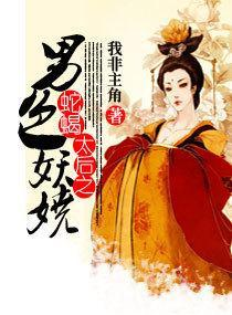 The Enchanting Empress Dowager Is Really Poisonous