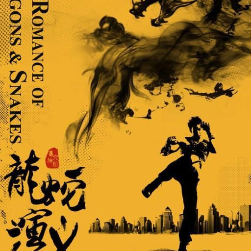 Romance of Dragons and Snakes