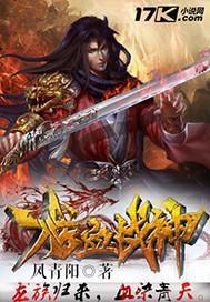 Dragon Blooded War God