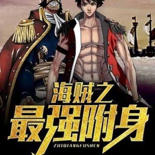 One Piece: The Soul Purchasing Pirate