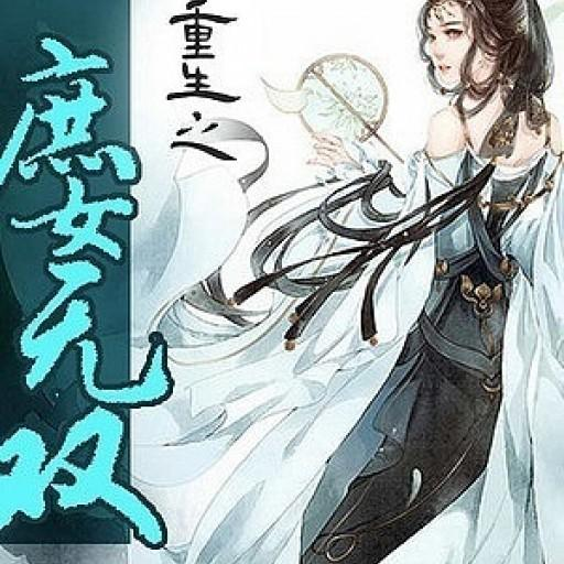 Reborn Lady: Unparalleled Daughter of Concubine