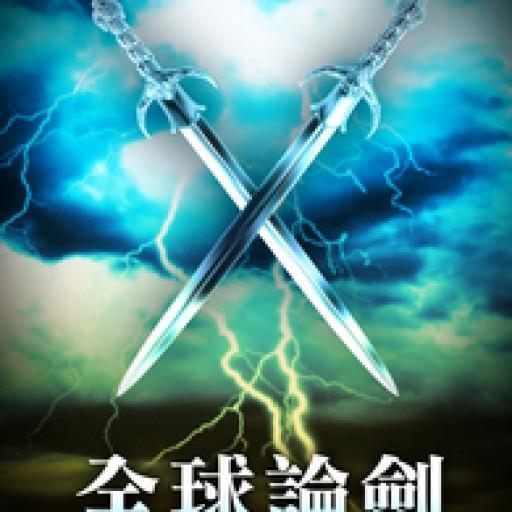 Sword Among Us