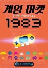 Game Market 1983