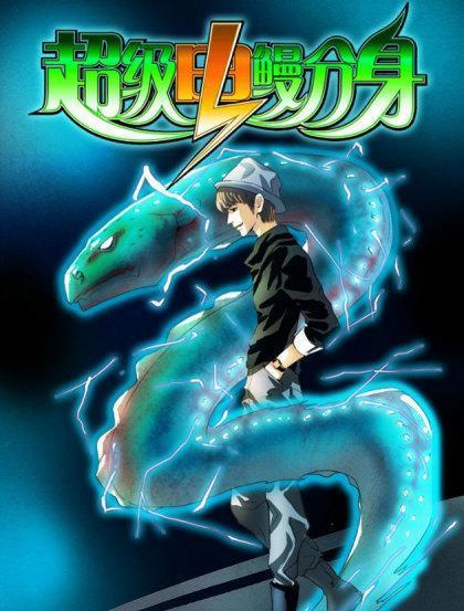 Super Electric Eel Avatar