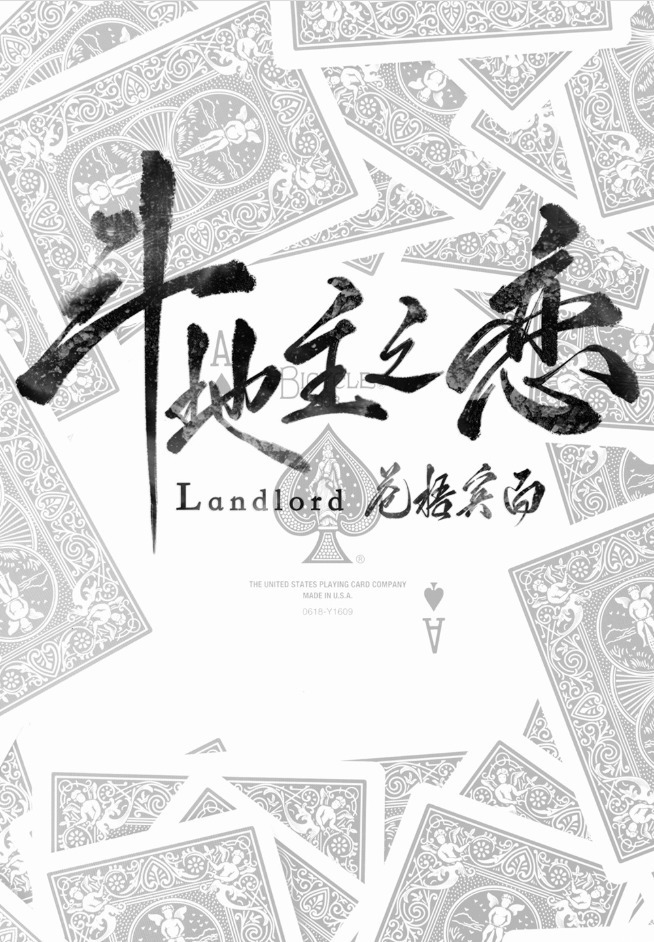 Fight the Landlord, Fall in Love